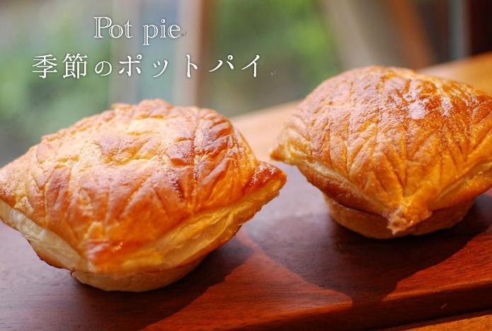 体も温まる!季節のポットパイ&秋のキノコピザ