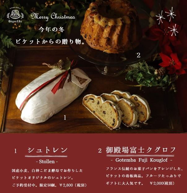 今年も始まります!クリスマスの贈り物🎁