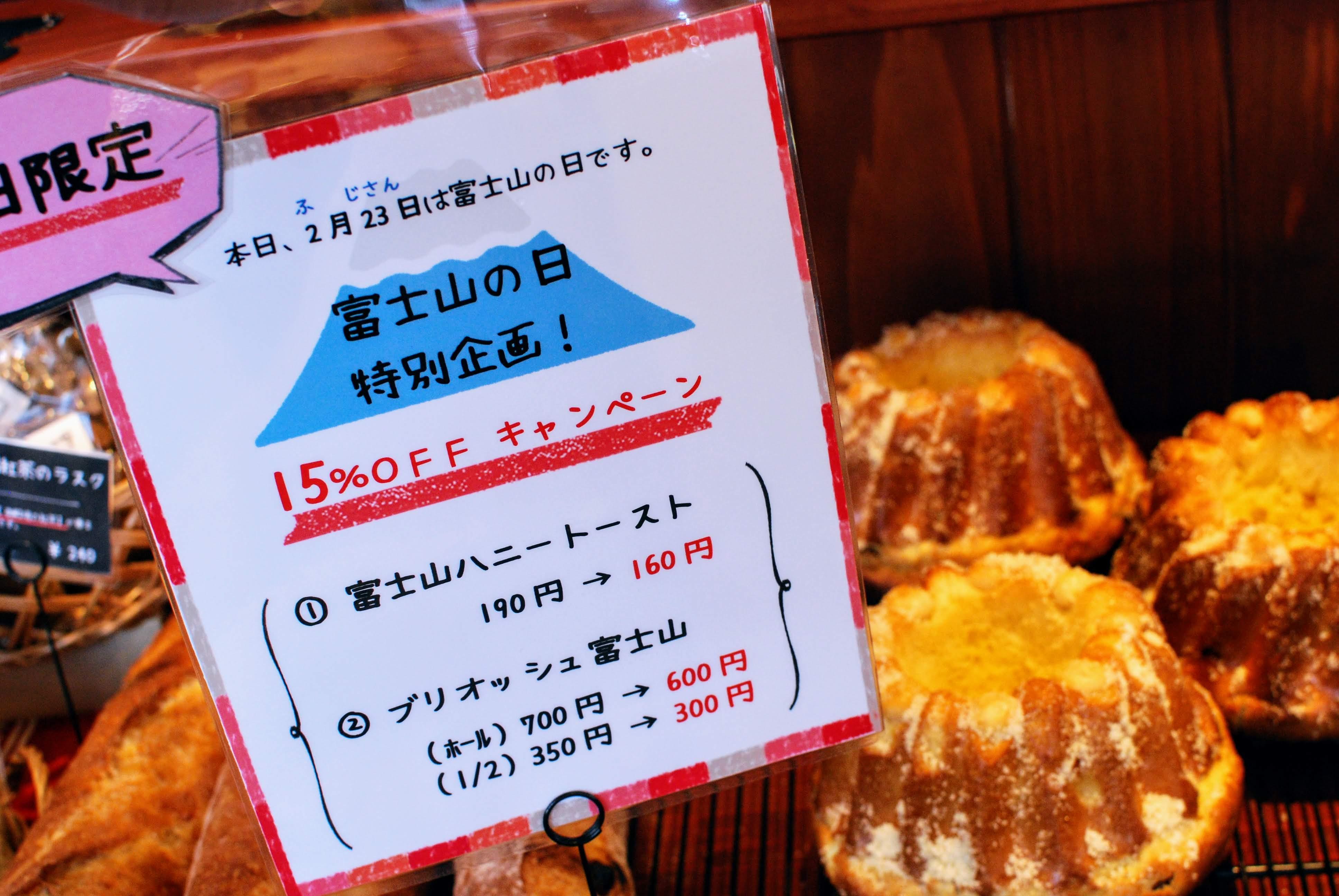 2.23 富士山の日