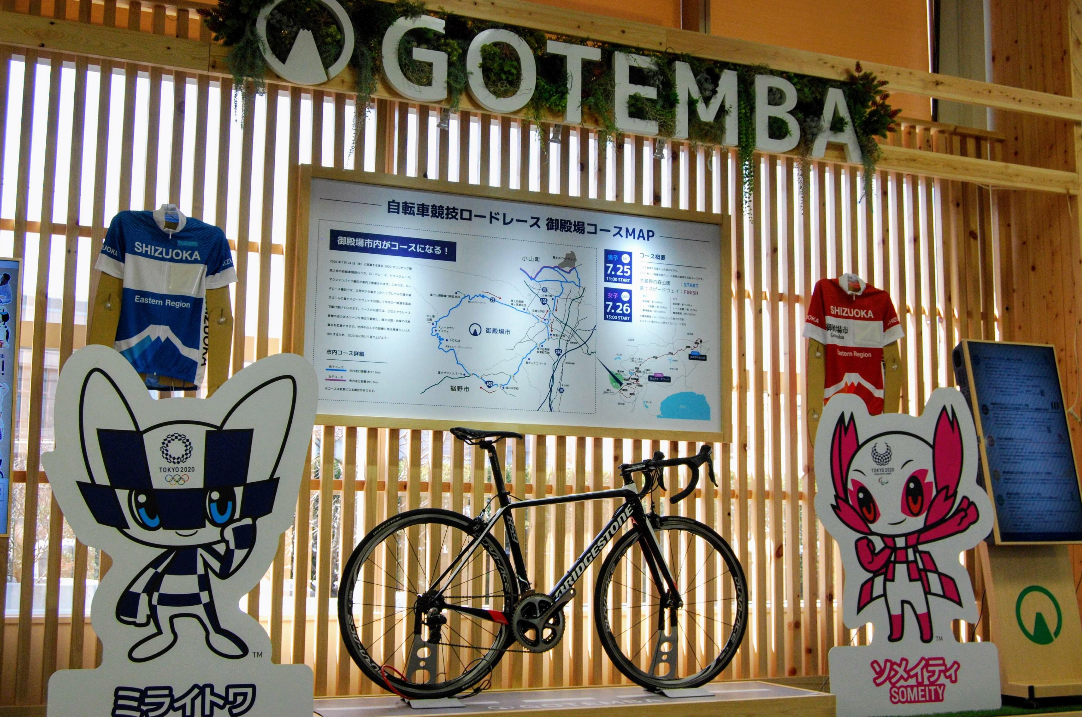 東京オリンピック 自転車ロードレース会場!