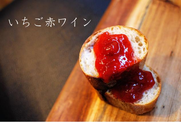 今季最後のイチゴ商品!イチゴ赤ワインジャムがオススメ🍷