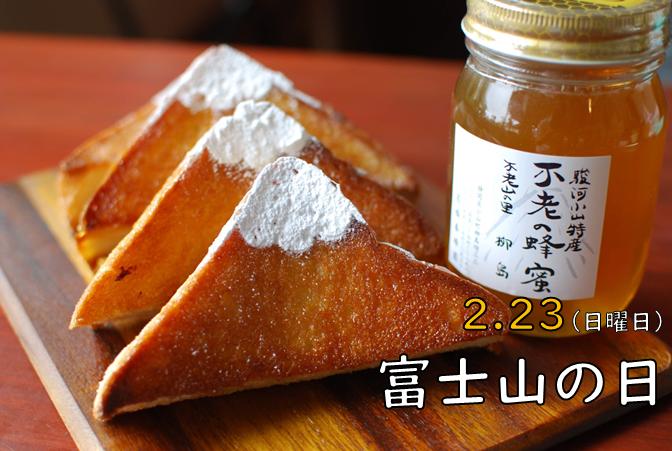 2月23日は富士山の日 特別企画でお待ちしております!