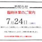 7月24日(土曜日) 臨時休業のお知らせ